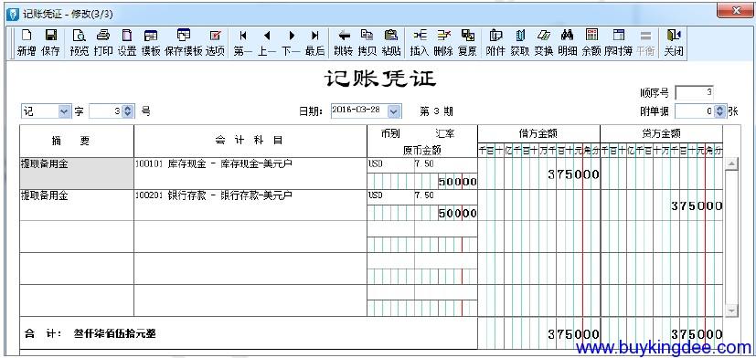 记账凭证修改.png