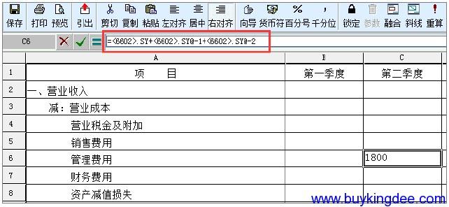 金蝶KIS迷你版、标准版季度报表的编制
