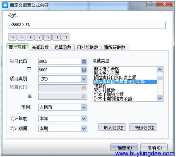 金蝶KIS标准版季度报表的编制