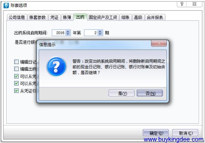 警告:改变出纳系统启用期间,将删除新启用期间的现金日记账