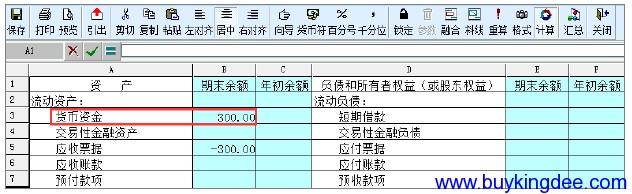 上报报表数据2.png