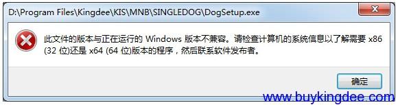 此文件的版本与正在运行的WINDOWS版本不兼容.png