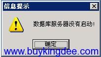 数据库服务器没有启动.png