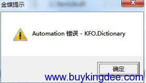 Automation错误-KFO.Dictionary.png