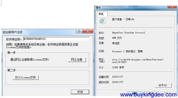 软加密注册.png