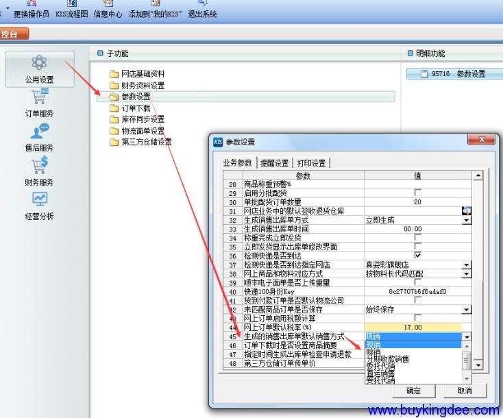 旗舰版4.0线上销售出库单销售方式设置.png