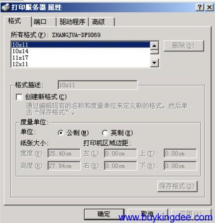 设置打印机服务器属性