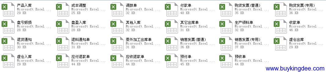 数据交换平台模板