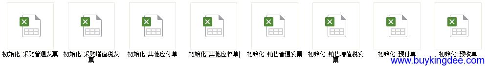 初始化单据准备表模版.png