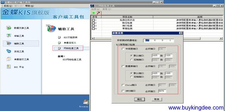 K3的网络检查工具.png
