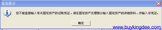 您不能直接输入有关固定资产的记账凭证.png