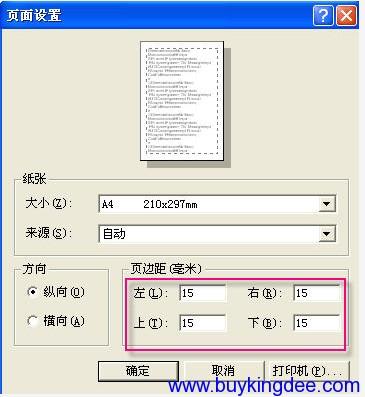 页面设置调整.png