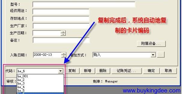 复制完成,系统自动复制的卡片编码.png