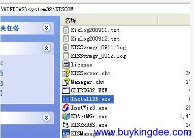 InstallDB.exe程序.png