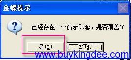 已经存在一个演示账套,是否覆盖.png
