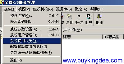 金蝶K3注册系统使用状况