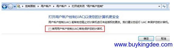 使用用户帐户控制(UAC)帮助保护您的计算机