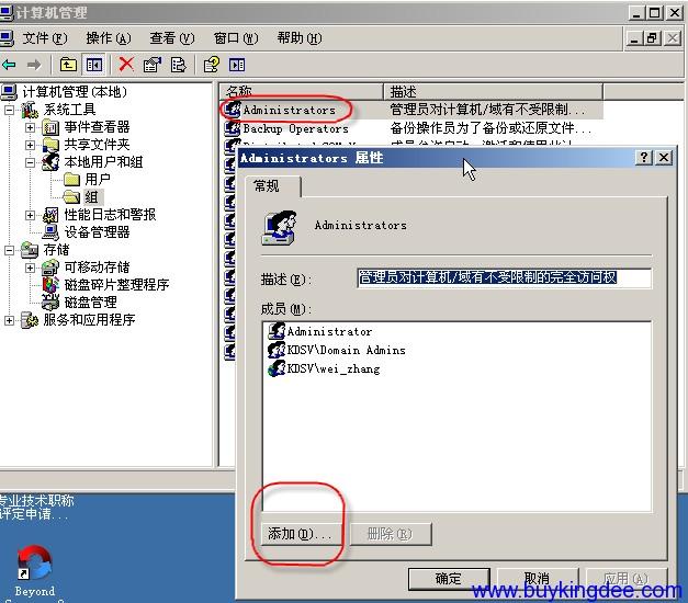 在KIS账套管理中无法新建和备份账套.png