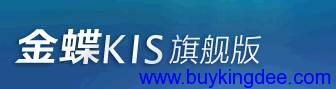 金蝶KIS旗舰版产品说明