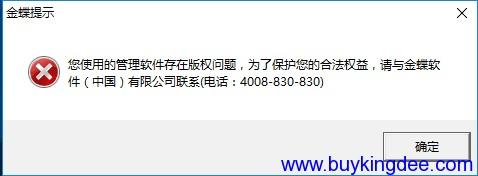 您使用的管理软件存在版权问题.png