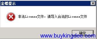 非法License文件,请导入合法的License文件.png