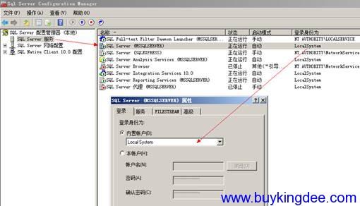 安装SQLSERVER过程