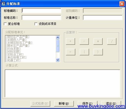 分配标准屏幕.png