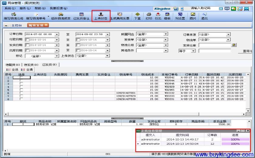实时便捷的ERP信息同步.png