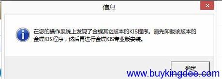 在您的操作系统上发现了金蝶其他版本的KIS程序。