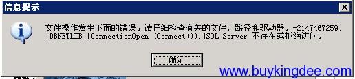 文件操作发生下面的错误,请仔细检查有关的文件、路径和驱动器。-2147467259