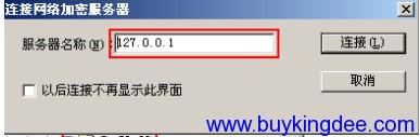连接网络加密服务器.png