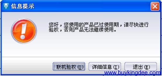 软件操作时提示已过使用期,需进行联机验权