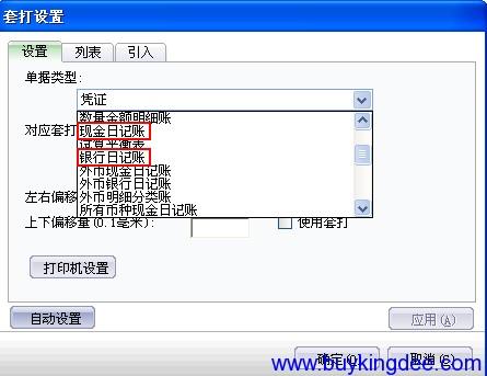 金蝶财务软件明细账套打问题处理方法