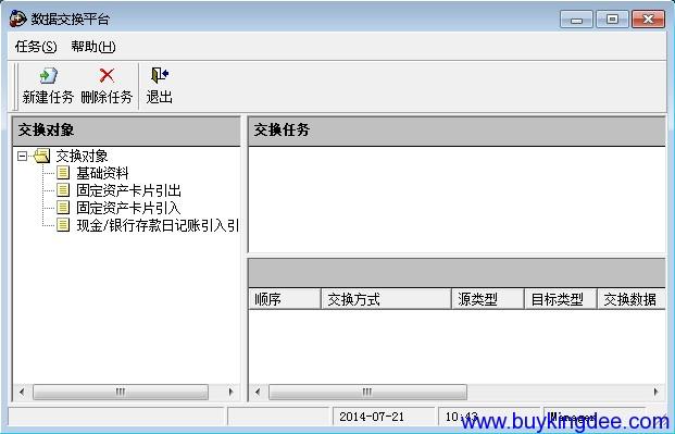 数据交换平台.png