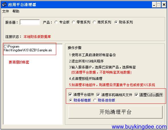 应用平台清理器4.png