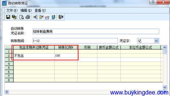 自动转账凭证2.png