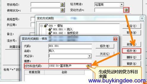 卡片信息与凭证对应关系.png