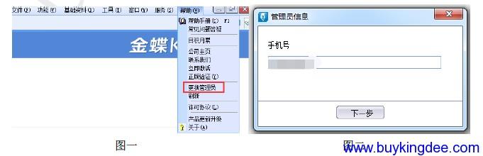 金蝶KIS迷你版、标准版V11.0更换管理员