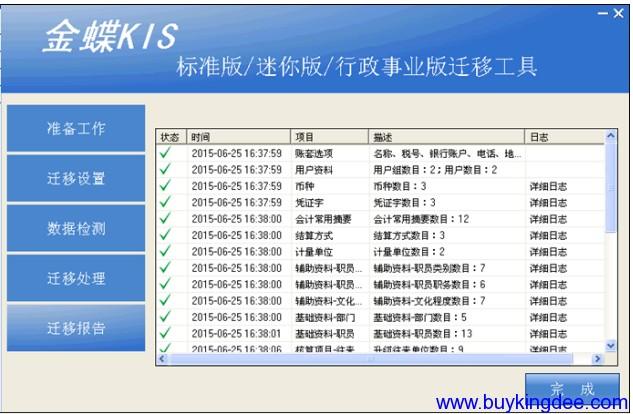 金蝶KIS迷你版、标准版、原行政事业版迁移到行政事业版V12.0的使用方法