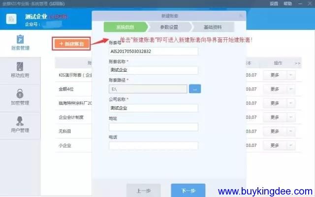 KIS专业版14.1,进入系统管理新建账套