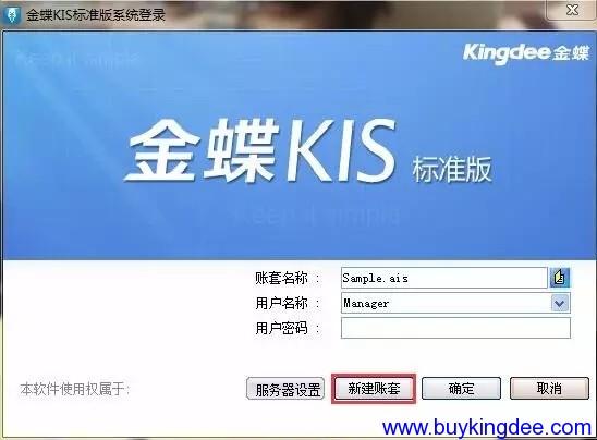 金蝶KIS标准版和KIS迷你版,打开程序新建账套