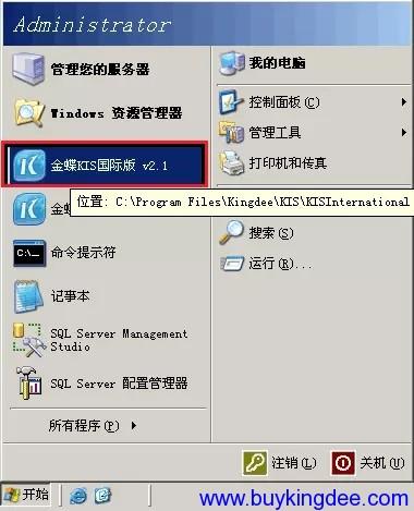 打开金蝶KIS国际版 v2.1新建账套