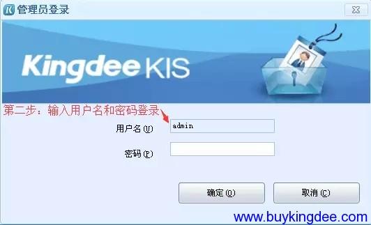 金蝶KIS国际版 v2.1新建账套