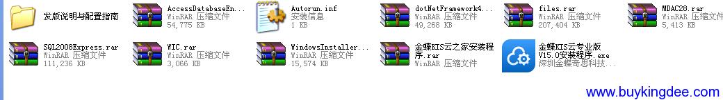 金蝶KIS云专业版V15.0安装包下载