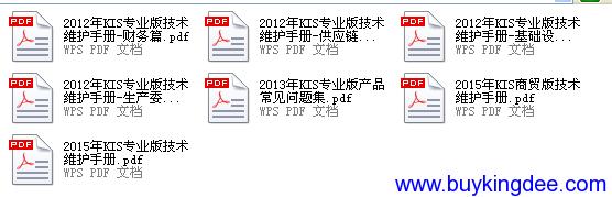 金蝶KIS专业版历年常见问题合集