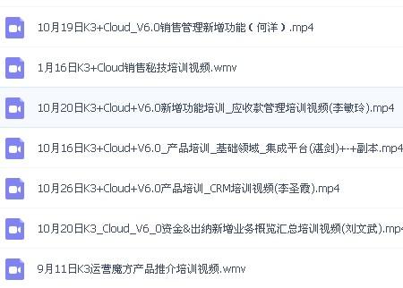 K/3cloud全套视频教程