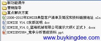 金蝶K3WISEV14.0