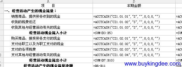 金蝶K3现金流量表公式模板