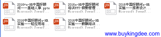 中国好顾问s-HR实施培训资料