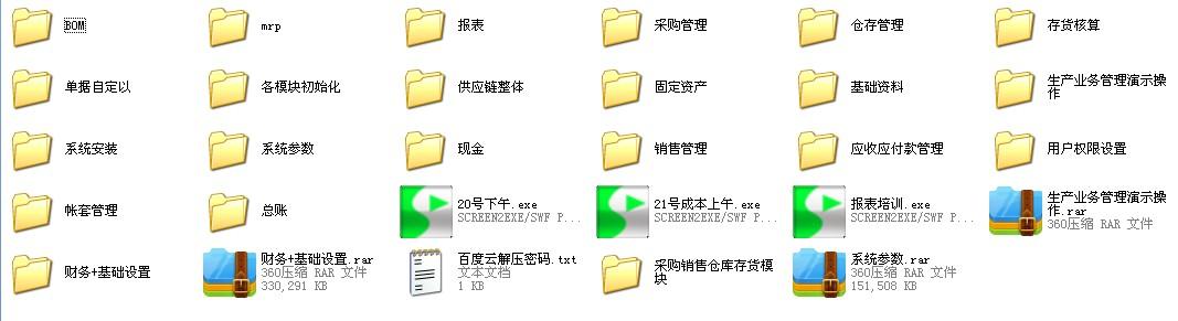 金蝶K3全套视频教程(经典)